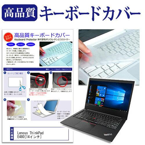 Lenovo ThinkPad E480[14インチ]機種で使える キーボードカバー キーボード保護 メール便なら送料無料