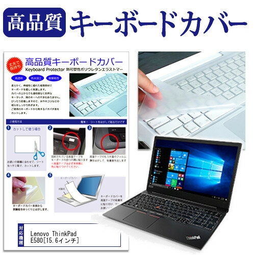 Lenovo ThinkPad E580[15.6インチ]機種で使える キーボードカバー キーボード保護 メール便なら送料無料