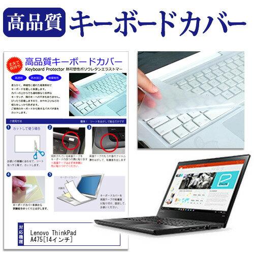 Lenovo ThinkPad A475[14インチ]機種で使える キーボードカバー キーボード保護 メール便なら送料無料