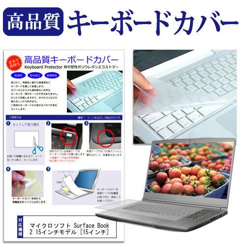 マイクロソフト Surface Book 2 15インチモデル[15インチ]機種で使える キーボードカバー キーボード保護 メール便なら送料無料