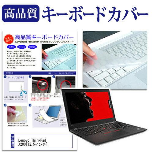 Lenovo ThinkPad X280[12.5インチ]機種で使える キーボードカバー キーボード保護 メール便なら送料無料