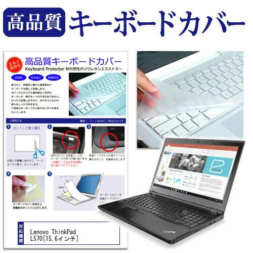 Lenovo ThinkPad L570[15.6インチ]機種で使える キーボードカバー キーボード保護 メール便なら送料無料