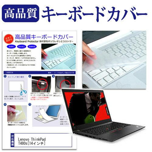 Lenovo ThinkPad T480s[14インチ]機種で使える キーボードカバー キーボード保護 メール便なら送料無料