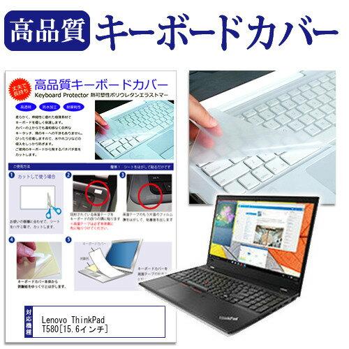 Lenovo ThinkPad T580[15.6インチ]機種で使える キーボードカバー キーボード保護 メール便なら送料無料