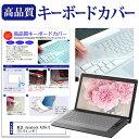 東芝 dynabook AZ65/G [15.6インチ] 機種で使える キーボードカバー キーボード保護 メール便送料無料