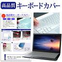HP Pavilion Laptop 13 [13.3インチ] 機種で使える キーボードカバー キーボード保護 メール便送料無料