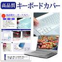 富士通 FMV LIFEBOOK NHシリーズ WN1/D2 [17.3インチ]機種で使える キーボードカバー キーボード保護 メール便送料無料