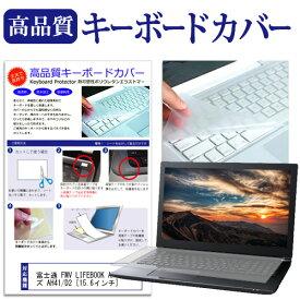 富士通 FMV LIFEBOOK AHシリーズ AH41/D2 [15.6インチ] 機種で使える キーボードカバー キーボード保護 メール便送料無料