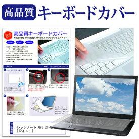 パナソニック Let's note QV8 CF-QV8 [12インチ] 機種で使える キーボードカバー キーボード保護 メール便送料無料
