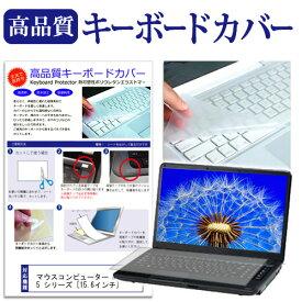 マウスコンピューター mouse F5 シリーズ [15.6インチ] 機種で使える キーボードカバー キーボード保護 メール便送料無料 母の日 プレゼント 実用的