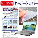 東芝 dynabook Qosmio T751 [15.6インチ] キーボードカバー キーボード保護 メール便送料無料