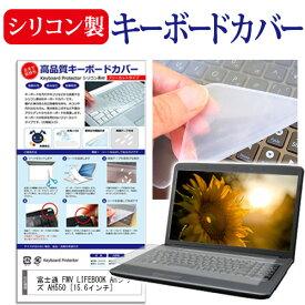 富士通 FMV LIFEBOOK AHシリーズ AH550 [15.6インチ] キーボードカバー キーボード保護 メール便送料無料