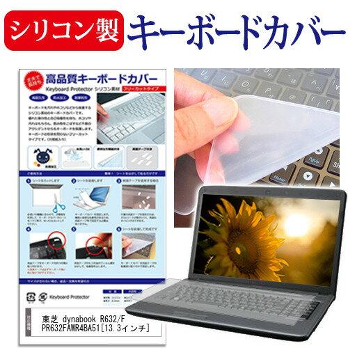 【メール便は送料無料】東芝 dynabook R632[13.3インチ]キーボードカバー キーボード保護
