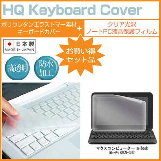 96% of mouse computer m-Book MB-K670XN-SH2 [15.6 inches] transmissivity clear luster liquid crystal protection film and keyboard cover set protection film keyboard protection
