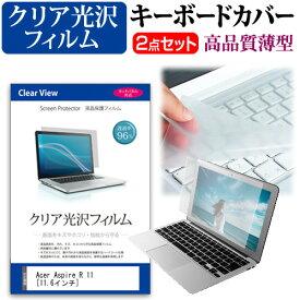 Acer Aspire R 11 [11.6インチ] 機種で使える 透過率96% クリア光沢 液晶保護フィルム と キーボードカバー セット 保護フィルム キーボード保護 メール便送料無料