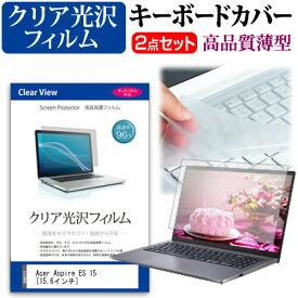 Acer Aspire ES 15 [15.6インチ] 機種で使える 透過率96% クリア光沢 液晶保護フィルム と キーボードカバー セット 保護フィルム キーボード保護 メール便送料無料