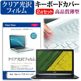 Acer Aspire 7 [15.6インチ] 機種で使える 透過率96% クリア光沢 液晶保護フィルム と キーボードカバー セット 保護フィルム キーボード保護 メール便送料無料