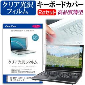 最大ポイント10倍 HP ENVY x360 15-ds0000シリーズ [15.6インチ] 機種で使える 透過率96% クリア光沢 液晶保護フィルム と キーボードカバー セット メール便送料無料