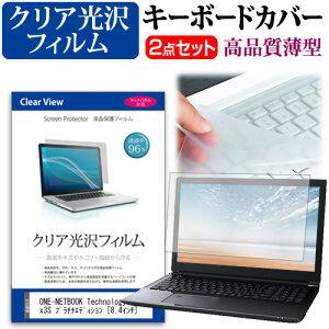 ONE-NETBOOK Technology OneMix3S プラチナエディション [8.4インチ] 機種で使える 透過率96% クリア光沢 液晶保護フィルム と キーボードカバー セット メール便送料無料