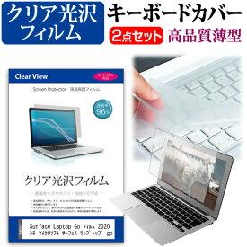 Surface Laptop Go フィルム 2020年版 12.4インチ マイクロソフト サーフェス ラップトップ go 機種で使える クリア光沢 高光沢 透過率96% 液晶保護フィルム と キーボードカバー 防塵カバー セット ノートPC メール便送料無料