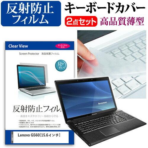 Lenovo G560[15.6インチ]反射防止 ノングレア 液晶保護フィルム と キーボードカバー セット 保護フィルム キーボード保護 メール便なら送料無料