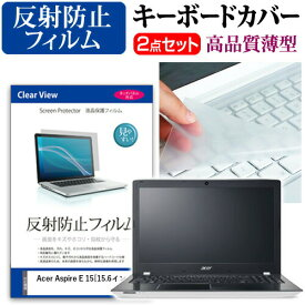 Acer Aspire E 15 [15.6インチ] 機種で使える 反射防止 ノングレア 液晶保護フィルム と キーボードカバー セット 保護フィルム キーボード保護 メール便送料無料