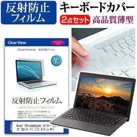Acer Chromebook Spin 11 [11.6インチ] 機種で使える 反射防止 ノングレア 液晶保護フィルム と キーボードカバー セット 保護フィルム キーボード保護 メール便送料無料