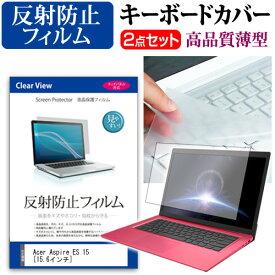 Acer Aspire ES 15 [15.6インチ] 機種で使える 反射防止 ノングレア 液晶保護フィルム と キーボードカバー セット 保護フィルム キーボード保護 メール便送料無料