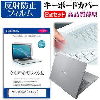 用ASUS B9440UA[14英寸]机种可以使用的反射防止无眩光液晶屏保护膜和键盘复盖物安排键盘保护
