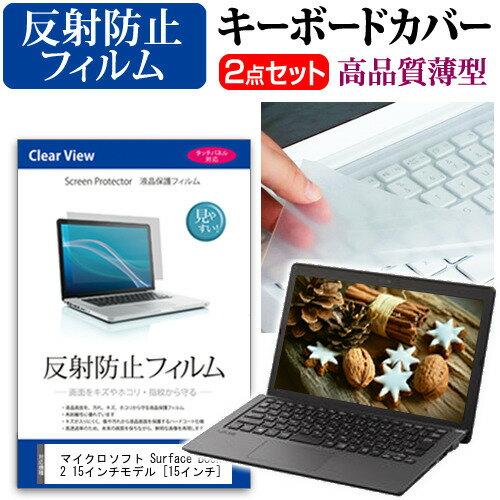 マイクロソフト Surface Book 2 15インチモデル[15インチ]機種で使える 反射防止 ノングレア 液晶保護フィルム と キーボードカバー セット キーボード保護 メール便なら送料無料