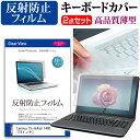 Lenovo ThinkPad T480 [14インチ] 機種で使える 反射防止 ノングレア 液晶保護フィルム と キーボードカバー セット …