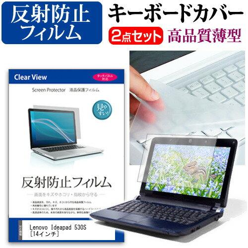Lenovo Ideapad 530S[14インチ]機種で使える 反射防止 ノングレア 液晶保護フィルム と キーボードカバー セット キーボード保護 メール便なら送料無料