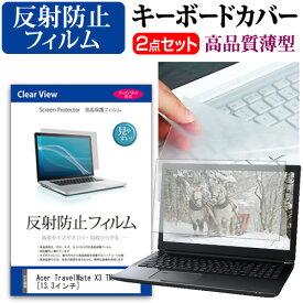 Acer TravelMate X3 TMX3310 [13.3インチ] 機種で使える 反射防止 ノングレア 液晶保護フィルム と キーボードカバー セット メール便送料無料