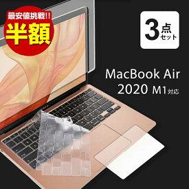 macbook air 13 保護フィルム 3点セット ブルーライトカット 画面 フィルム トラックパッド キーボードカバー 2020年 M1対応 反射防止 メール便送料無料