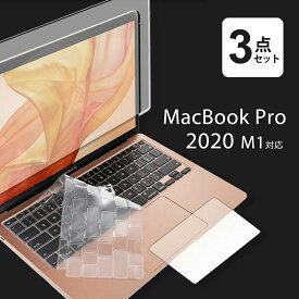 15日 最大ポイント10倍 macbook pro 13 フィルム 3点セット ブルーライトカット 画面 保護フィルム トラックパッド キーボードカバー 2020年 M1対応 反射防止 メール便送料無料