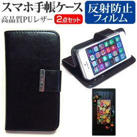 イー・モバイル Huawei S42HW [3インチ] スマートフォン 手帳型 レザーケース と 反射防止 液晶保護フィルム ケース カバー 液晶フィルム スマホケース メール便送料無料