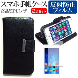 BlackBerry KEYone Black Edition [4.5インチ] 機種で使える スマホ 手帳型 レザーケース と 反射防止 液晶保護フィルム ケース カバー 液晶フィルム スマホケース メール便送料無料