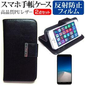 BlackBerry KEY2 [4.5インチ] 機種で使える スマホ 手帳型 レザーケース と 反射防止 液晶保護フィルム ケース カバー 液晶フィルム スマホケース メール便送料無料