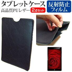 ASUS TransBook T100HA [10.1インチ] 反射防止 ノングレア 液晶保護フィルム と タブレットケース セット ケース カバー 保護フィルム メール便送料無料