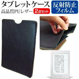 Amazon Kindle Paperwhite (2015) [6インチ] 反射防止 ノングレア 液晶保護フィルム と タブレットケース セット ケース カバー 保護フィルム メール便送料無料