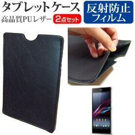 SONY Xperia Z Ultra [6.4インチ] 反射防止 ノングレア 液晶保護フィルム と タブレットケース セット ケース カバー 保護フィルム メール便送料無料