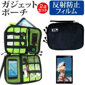 東芝 REGZA Tablet AT700 [10.1インチ] 反射防止 ノングレア 液晶保護フィルム と アクセサリ収納 ケース セット ケース カバー 保護フィルム メール便送料無料