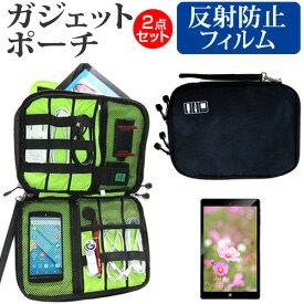 HP Pro Tablet 610 G1 [10.1インチ] 反射防止 ノングレア 液晶保護フィルム と アクセサリ収納 ケース セット ケース カバー 保護フィルム メール便送料無料