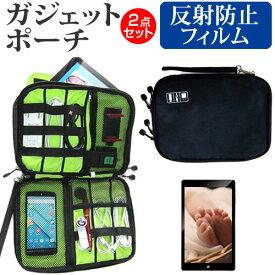 ASUS TransBook Mini T102HA [10.1インチ] 反射防止 ノングレア 液晶保護フィルム と アクセサリ収納 ケース セット ケース カバー 保護フィルム メール便送料無料