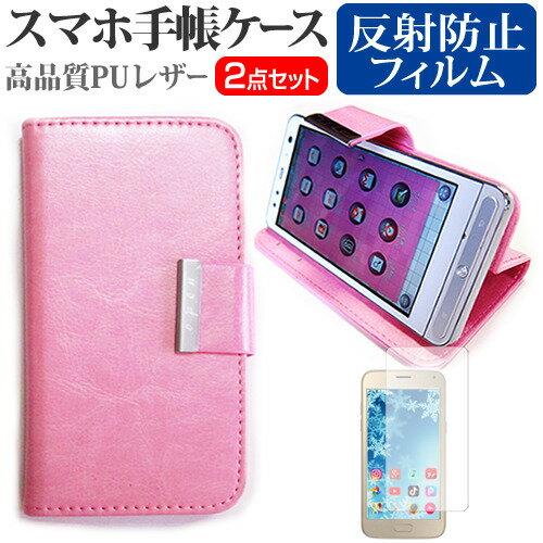 ASUS ZenFone 3 Max ZC520TL[5.2インチ]スマートフォン 手帳型 レザーケース と 反射防止 液晶保護フィルム ケース カバー 液晶フィルム スマホケース ピンク メール便なら送料無料