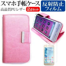 【ポイント5倍以上】 ASUS ZenFone 3 Max ZC520TL [5.2インチ] スマートフォン 手帳型 レザーケース と 反射防止 液晶保護フィルム ケース カバー 液晶フィルム スマホケース ピンク メール便送料無料