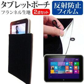 HP Pro Tablet 10 EE G1 [10.1インチ] 反射防止 ノングレア 液晶保護 と タブレットケース ポーチ セット ケース カバー 保護フィルム メール便送料無料