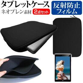 ASUS TransBook T101HA [10.1インチ] 反射防止 ノングレア 液晶保護フィルム と ネオプレン素材 タブレットケース セット ケース カバー 保護フィルム メール便送料無料