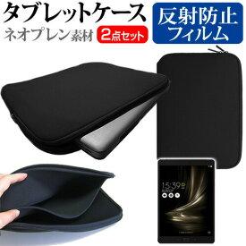 ASUS ZenPad 3S 10 [9.7インチ] 反射防止 ノングレア 液晶保護フィルム と ネオプレン素材 タブレットケース セット ケース カバー 保護フィルム メール便送料無料