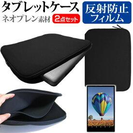 ASUS TransBook Mini R106HA [10.1インチ] 機種で使える 反射防止 ノングレア 液晶保護フィルム と ネオプレン素材 タブレットケース セット ケース カバー 保護フィルム メール便送料無料